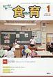 月刊 食育フォーラム 2018.1 特集:だしを伝える~和食の基本「だし」についてくわしくなろう 生きる力を身につける!