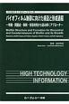 バイオフィルム制御に向けた構造と形成過程 バイオテクノロジーシリーズ 特徴・問題点・事例・有効利用から読み解くアプローチ