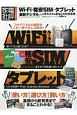 Wi-Fi・格安SIM・タブレット 最新デジタルのオススメがまるごとわかる本