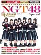 日経エンタテインメント! NGT48 Special