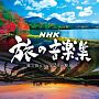 NHK旅の音楽集 ~旅に出たくなる24の理由~