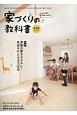 家づくりの教科書 西尾張エリア 特集:家族の夢をカタチに!希望を叶える注文住宅 あなたのための家づくりが、わかる・見つかる・建てら