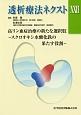 透析療法ネクスト 特集:高リン血症治療の新たな選択肢 (22)