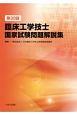 臨床工学技士 国家試験問題解説集 第30回