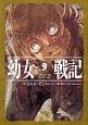 幼女戦記 Omncs una manet nox (9)