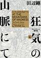 狂気の山脈にて ラヴクラフト傑作集 (4)