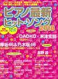 ピアノ最新ヒット・ソング 2018