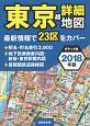 東京超詳細地図<ポケット版> 2018