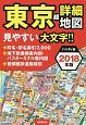 東京超詳細地図<ハンディ版> 2018