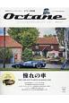 Octane<日本版> CLASSIC&PERFORMANCE CARS(20)