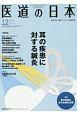 医道の日本 76-10 2017.12 耳の疾患に対する鍼灸 東洋医学・鍼灸マッサージの専門誌(891)