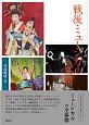 戦後ミュージカルの展開 近代日本演劇の記憶と文化6