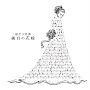 純白の花嫁(通常盤)