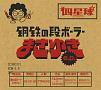 鋼鉄の段ボーラーまさゆき e.p.(DVD付)