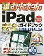 今すぐ使えるかんたん iPad完全ガイドブック<iOS11対応版> 困った解決&便利技