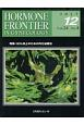 HORMONE FRONTIER IN GYNECOLOGY 24-4