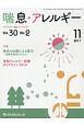 喘息・アレルギー 30-2