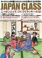 JAPAN CLASS ニッポン人って、つくづくラッキーだな! のべ514人の外国人のコメントから浮かび上がる日本