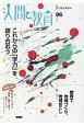 季刊 人間と教育 (96)