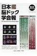 日本脳ドック学会報 2017.12 (5)