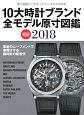10大時計ブランド全モデル原寸図鑑 2018