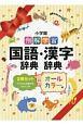 例解学習国語辞典・漢字辞典<オールカラー版> 2冊セット