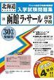 函館ラ・サール高等学校 過去入学試験問題集 北海道高等学校過去入試問題集 平成30年春