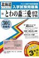 とわの森三愛高等学校 過去入学試験問題集 北海道高等学校過去入試問題集 平成30年春
