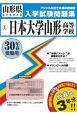 日本大学山形高等学校 過去入学試験問題集 平成30年春受験用