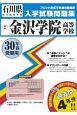 金沢学院高等学校 石川県私立高等学校入学試験問題集 平成30年春