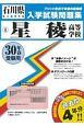 星稜高等学校 石川県私立高等学校入学試験問題集 平成30年春