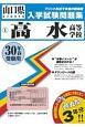 高水高等学校 山口県私立高等学校入学試験問題集 平成30年春