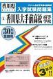 香川県大手前高松高等学校 平成30年春 香川県私立高等学校入学試験問題集2