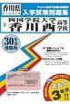 四国学院大学香川西高等学校 平成30年春 香川県私立高等学校入学試験問題集3