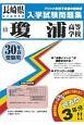 瓊浦高等学校 過去入学試験問題集 平成30年春受験用