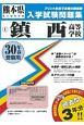 鎮西高等学校 熊本県私立高等学校入学試験問題集 平成30年春