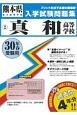 真和高等学校 熊本県私立高等学校入学試験問題集 平成30年春