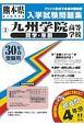 九州学院高等学校(奨学・専願) 熊本県私立高等学校入学試験問題集 平成30年春
