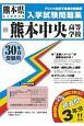 熊本中央高等学校 熊本県私立高等学校入学試験問題集 平成30年春