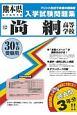 尚絅高等学校 熊本県私立高等学校入学試験問題集 平成30年春