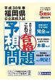 福岡県公立高校 入試予想問題 平成30年春