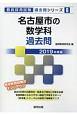 名古屋市の数学科 過去問 教員採用試験過去問シリーズ 2019