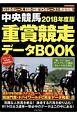 中央競馬 重賞競走データBOOK 2018