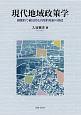 現代地域政策学 動態的で補完的な内発的発展の創造