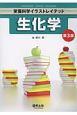 生化学<第3版> 栄養科学イラストレイテッド