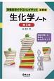 生化学ノート<第3版> 栄養科学イラストレイテッド<演習版>