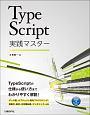 TypeScript 実践マスター
