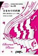 ひまわりの約束 by 秦基博 同声二部合唱&ピアノ伴奏 3DCGアニメ映画「STAND BY ME ドラえもん」主題歌