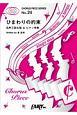ひまわりの約束 by 秦基博 混声三部合唱&ピアノ伴奏 3DCGアニメ映画「STAND BY ME ドラえもん」主題歌
