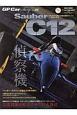 GP CAR STORY (22)